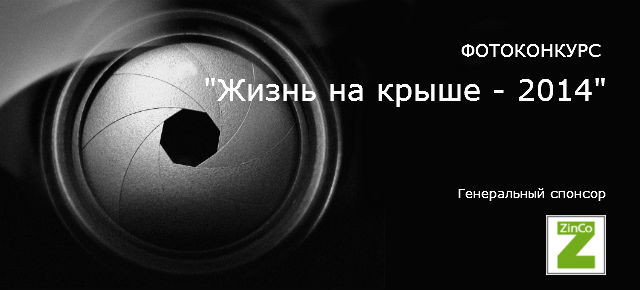 """Открытый конкурс на лучшую фотографию """"зеленой"""" крыши созданной в России"""